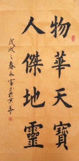 阮永富书法艺术赏析